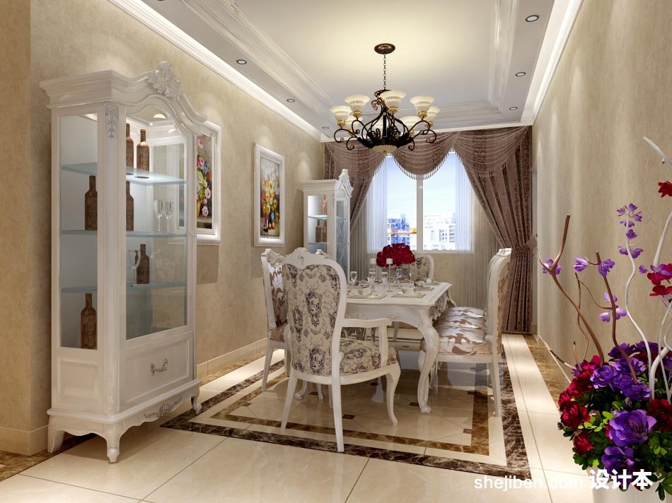 热门115平米四居餐厅混搭欣赏图片