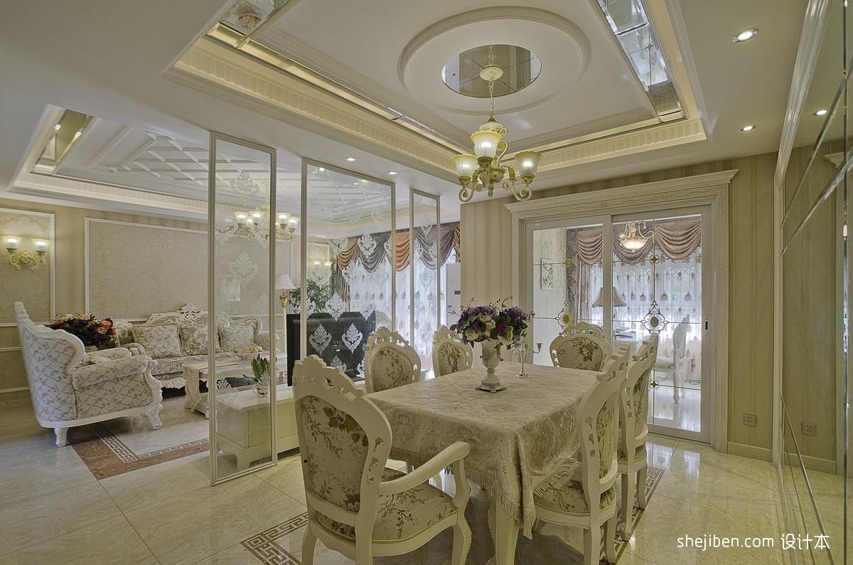 120平米欧式风格客餐厅玻璃隔断推拉门设计