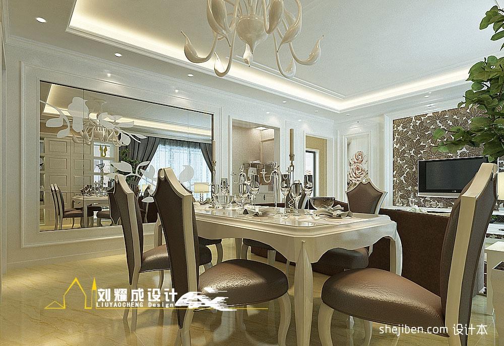 热门137平米四居餐厅混搭装修实景图