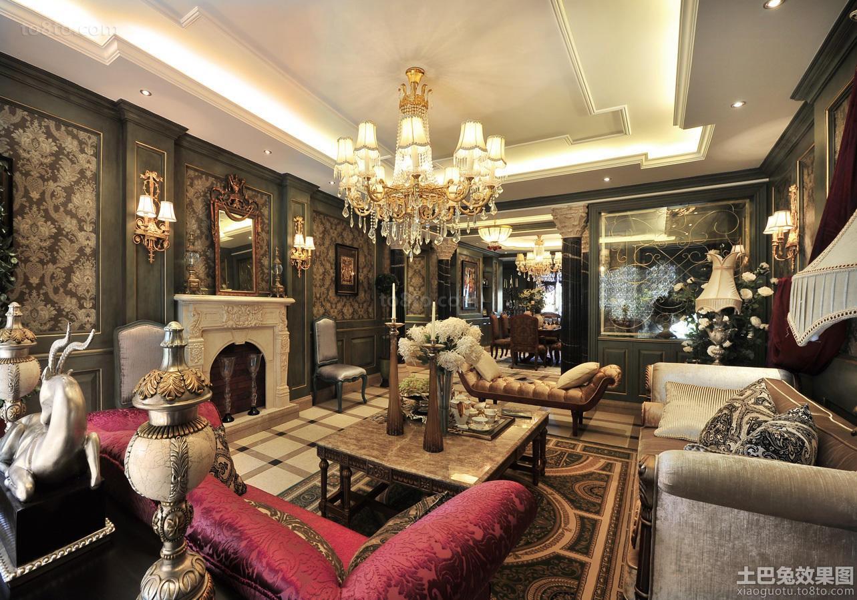 欧式复古家装设计客厅效果图大全