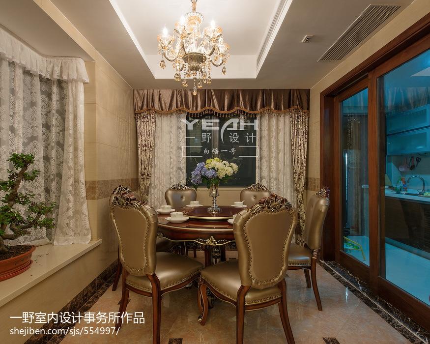 精美139平方四居餐厅欧式装修设计效果图片欣赏