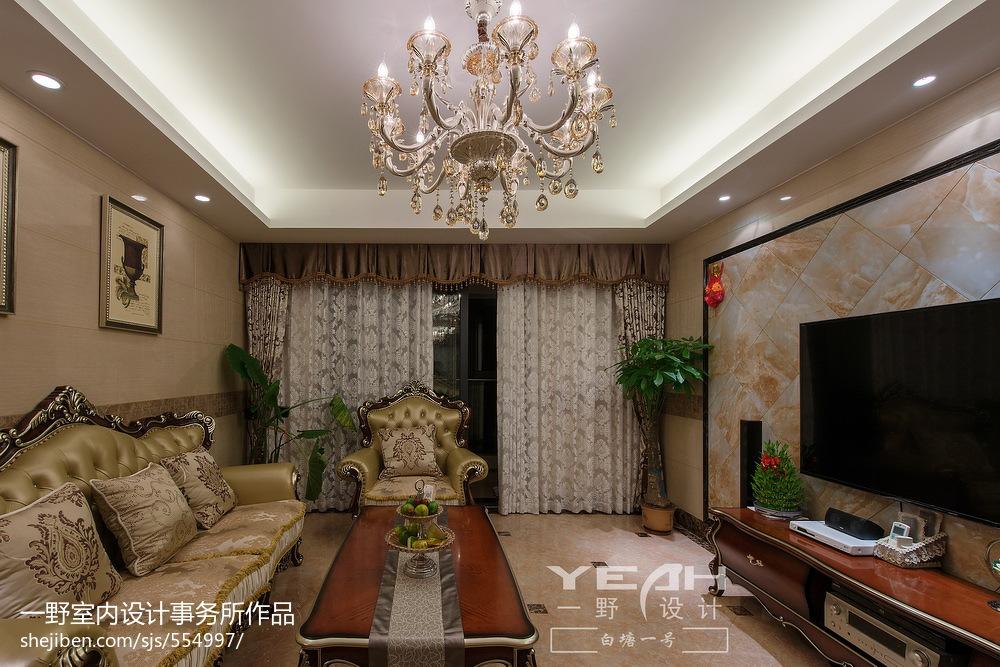 精美面积116平欧式四居客厅装修欣赏图片大全