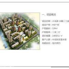 热门106平客厅三居现代实景图片