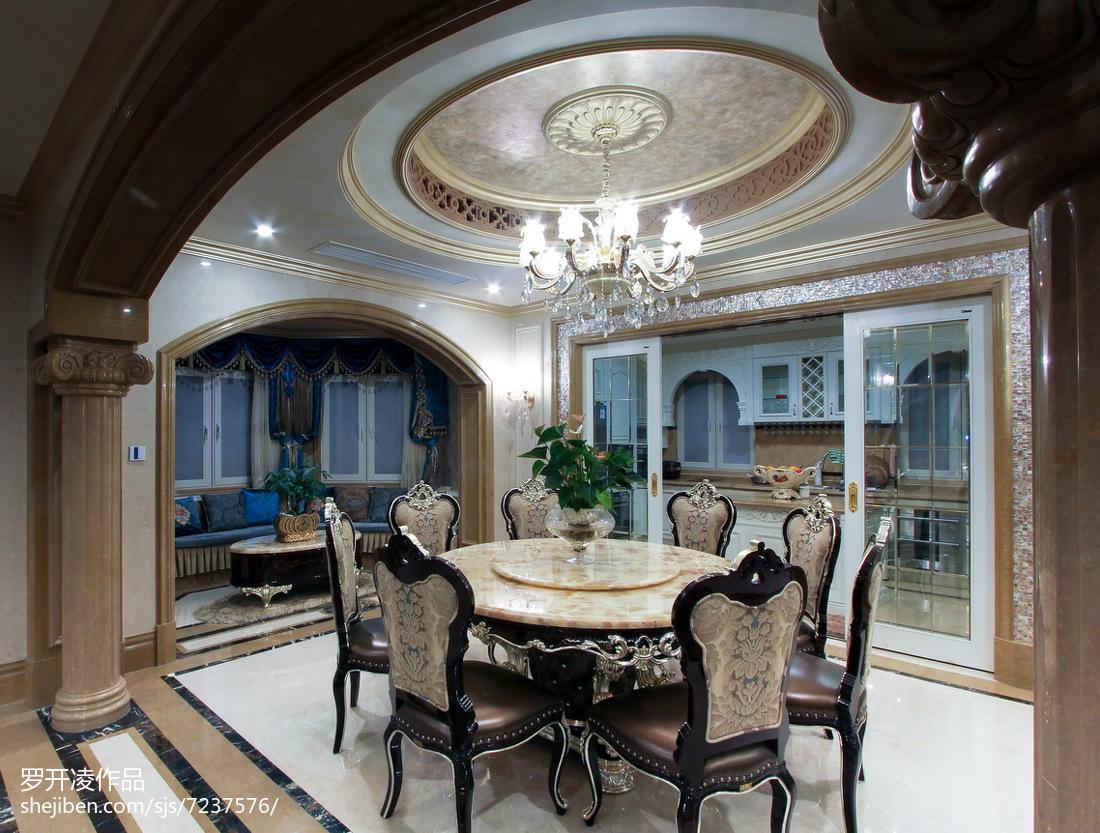 家居欧式别墅餐厅设计