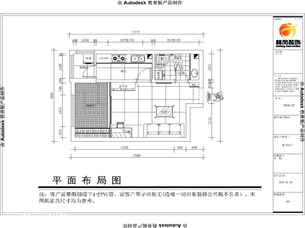 日式现代装修风格图片