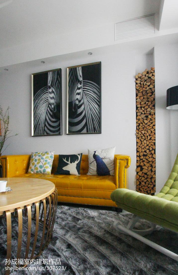 2018面积119平混搭四居客厅装修实景图片欣赏